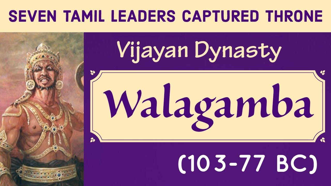 King Walagamba : He was overthrown by Tamil Invaders | Anuradhapuar kingdom | Srilankan History - 6