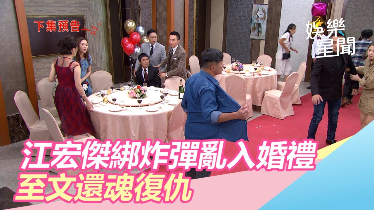 炮仔聲/小媽白哭了!江宏傑綁炸彈亂入婚禮 至文還魂復仇|三立新聞網SETN.com