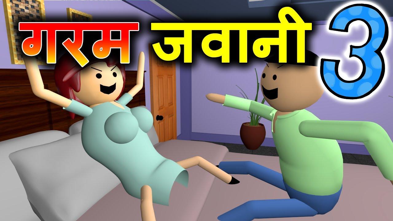 Make Joke Of - Garam Jawani 3 - Toonistan - PAAGAL BETA 24 Jokes CS Bisht Vines | Desi Comedy Video