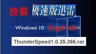按裝迅雷极速版ThunderSpeed1.0.35.366.rar