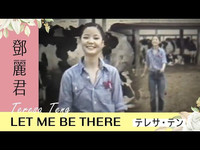 鄧麗君-LET ME BE THERE Teresa Teng テレサ・テン