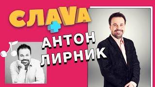 Слава+ Антон Лирник: о Comedy Club, Бузовой и съемной квартире