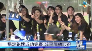 11/22東吳國際馬拉松 激戰24HR完美落幕
