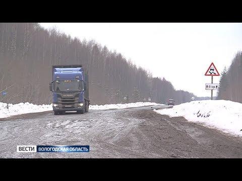 Убитая дорога: водители жалуются на состояние трассы Чекшино – Тотьма – Великий Устюг