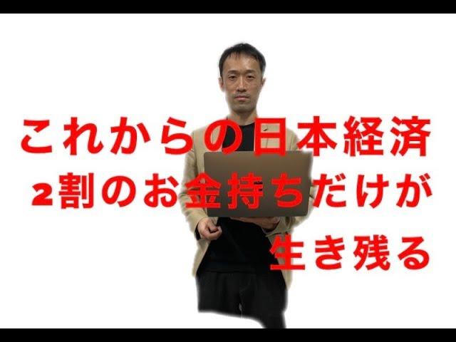 これからの日本経済の方向性【知らなきゃヤバい貧富の格差】パレートの ...