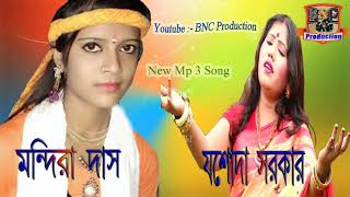 Mandira Dasi & Jasoda Sarkar   Supper Hit Baul Song   Lokogiti Baul Gaan   Folk Song 2018