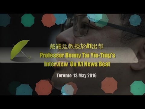 戴耀廷教授於A1出擊Benny Tai Yiu-Ting's Interview On A1 News Beat