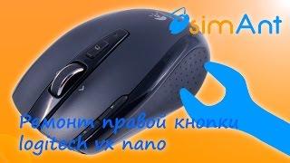 Ремонт правой (левой) кнопки мыши logitech vx nano