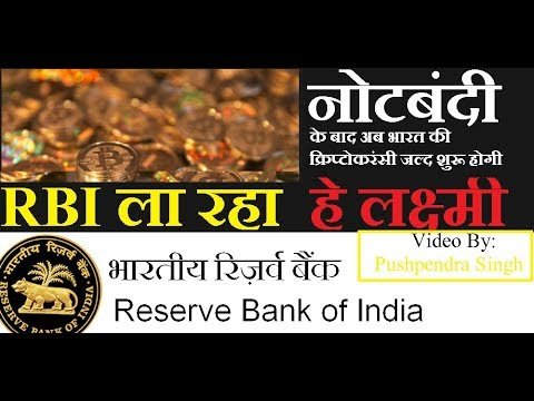 RBI  LAUNCHING OWN CRYPTO CURRENCY? || LUXMI CRYPTO COIN ||  Bitcoin will be banned from india