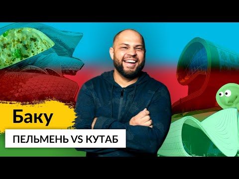 БАКУ с Романом  Постоваловым. Город фонтанов и парков. Готовим кутабы