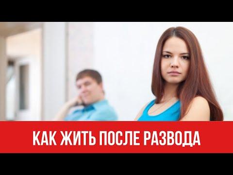 Как начать жить после развода || Юрий Прокопенко
