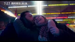 7/27【我的抓狂(女)友】中文預告