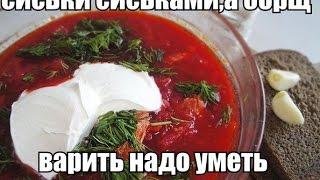 Борщ с фасолью: едим правильно (рецепт, пародия от Глафиры Абрамовны)