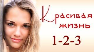 Красивая жизнь 1,2,3 серия - Русские мелодрамы - Краткое содержание - Наше кино