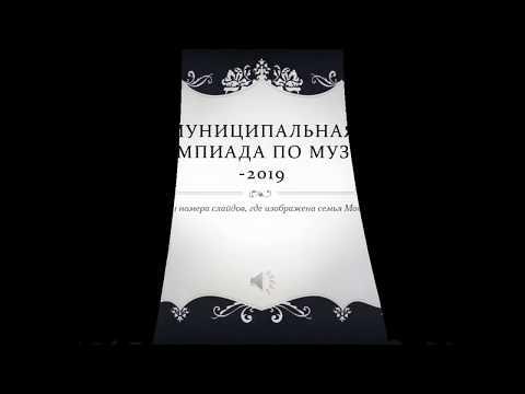 Олимпиада 2019 Л Моцарт.mp4