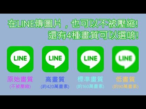 【LINE教學】基本功能- 如何傳送高畫質和原始畫質的照片