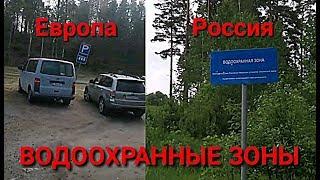 ВОДООХОРОННІ ЗОНИ в Європі і Росії! Відчуй різницю. Порушую Водний Кодекс. Петиція