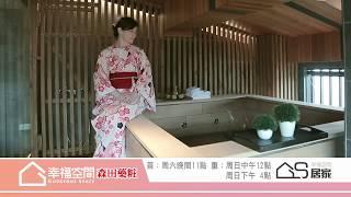 客製專屬東方紅/創新京都風別墅 GSTV 【幸福空間】0511精采預告 [HD]