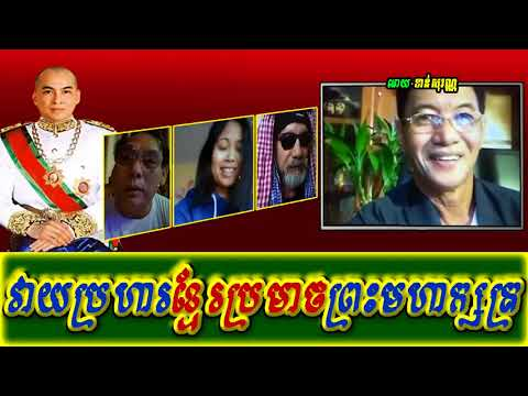 Khan sovan - Attack Khmer who insult the King, Khmer news today, Cambodia hot news, Breaking news