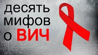 10 мифов о ВИЧ