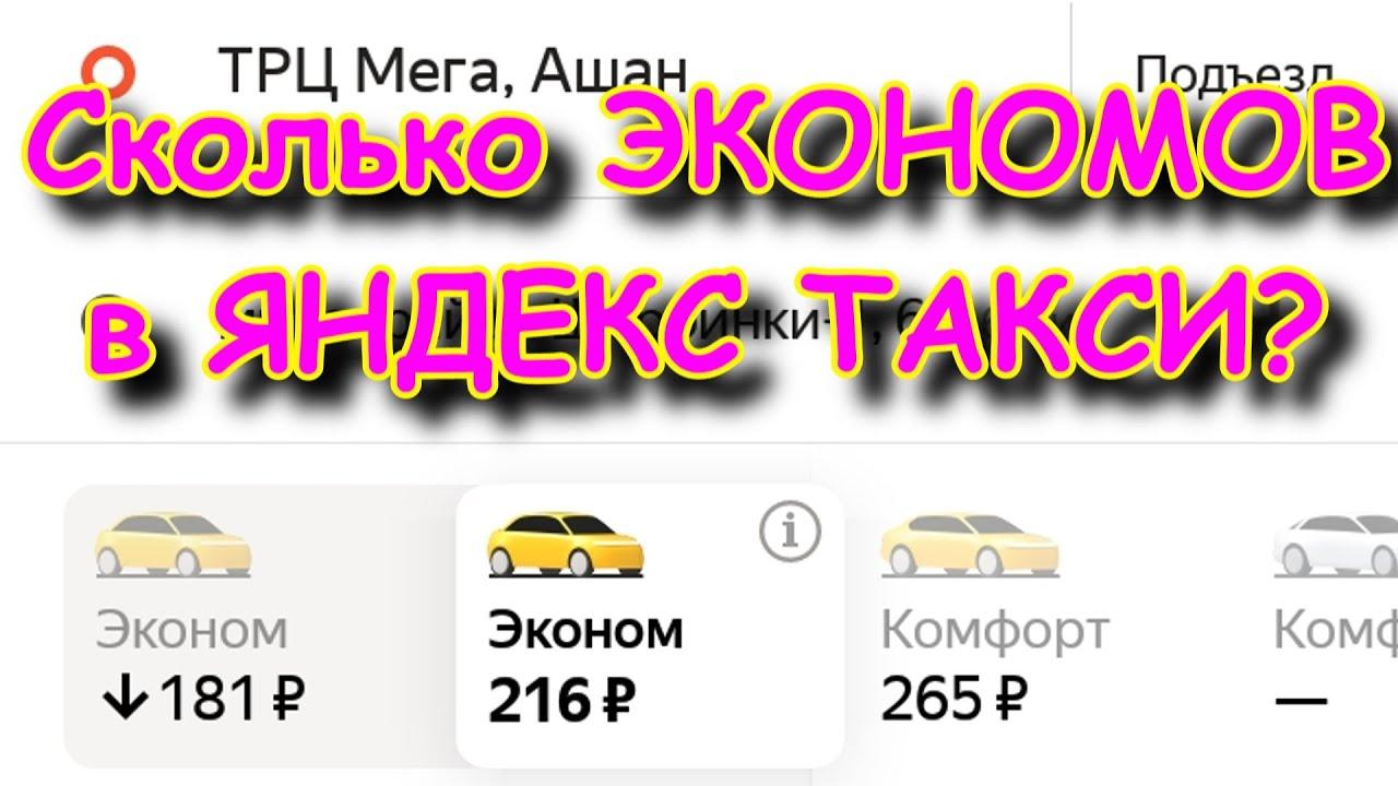 Сколько ТАРИФов ЭКОНОМ в ЯНДЕКС ТАКСИ? Таксисты смогут парковаться на местах для инвалидов!