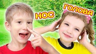 Детская песня - Ноги, плечи, голова   Песни для детей от Тимы и Еси