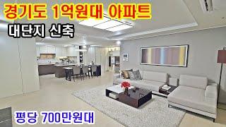 미분양아파트 최저가 1억원대아파트 경기도 평택미분양 서…