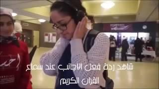اجانب يسمعون القرآن لاول مرة انضر الى ردة فعلهم