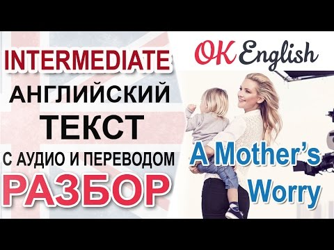 A Mother's Worry. English intermediate text. Уроки английского среднего уровня