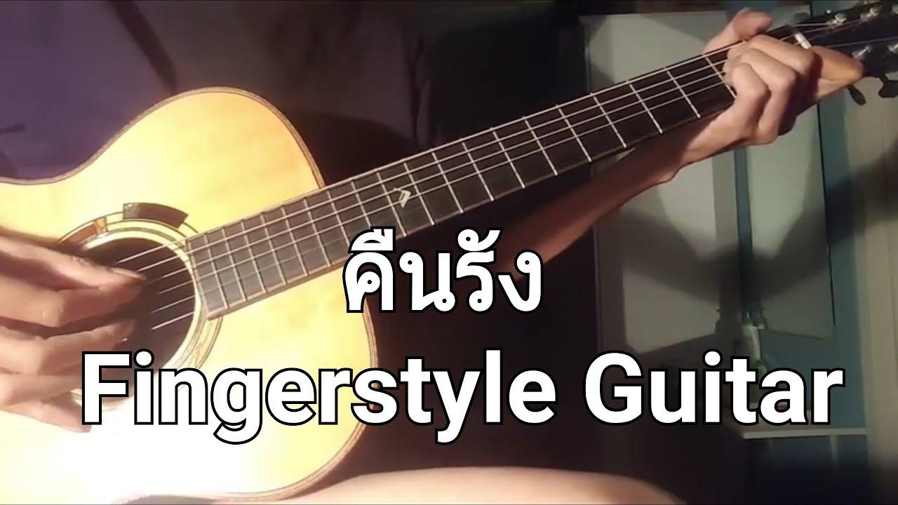 คืนรัง : Fingerstyle Guitar
