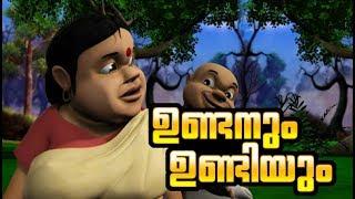 ഉണ്ടനും ഉണ്ടിയും ♥ Malayalam Cartoon Story for Children   Manjadi (manchadi) Stories