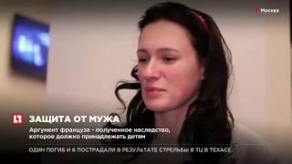 Москвичка обратилась в полицию с просьбой защитить детей от мужа-француза