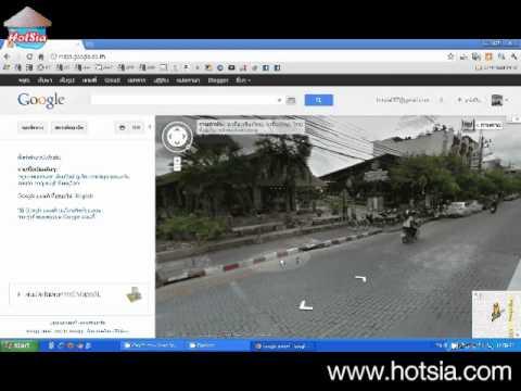 กูเกิลสตรีทวิว ประเทศไทย Google street view thailand