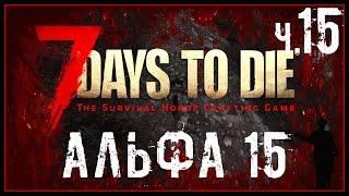 7 Days to Die [Alpha 15] #15 - Бензопилой по Лицу!
