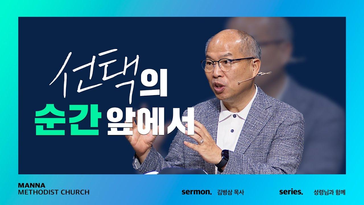 만나교회  [주일예배] 불순종도 기뻐하실까요?  - 김병삼 목사 | 2021-08-29