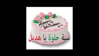Joyeux Anniversaire Faten & Hadil 2