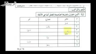 96 УРОК  ПРОВЕРКА ИТОГОВОГО ЭКЗАМЕНА 1 го тома  Арабский в твоих руках