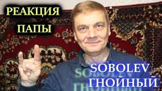 Реакция ПАПЫ на СОБОЛЕВ - ОТВЕТ ГНОЙНОМУ [DISS CHALLENGE]