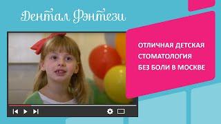 видео детский стоматолог в москве