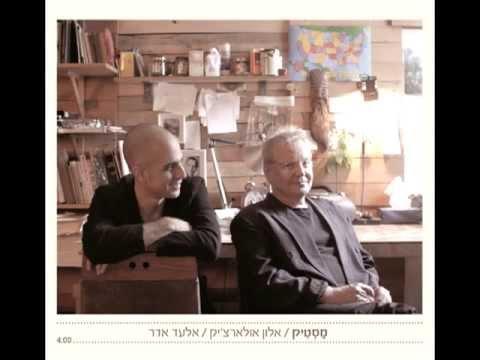 אלון אולארצ'יק ואלעד אדר - מסטיק