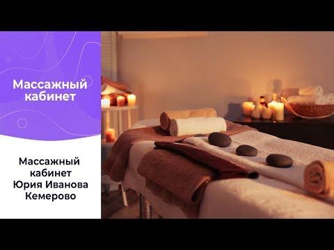 Массажный кабинет Юрия Иванова — внедрение UDS