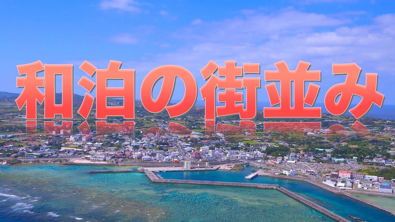 和泊の街並み💫沖永良部島 - YouTube