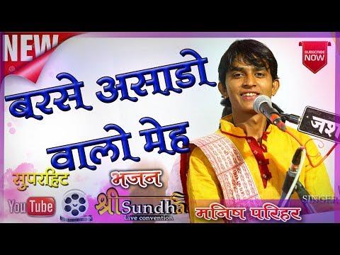 असाड़ो वालो मेह बरसे Manish Parihar 2019 मनीष परिहार#New Letest Rajasthani#ShreeSundhaLive9610273554