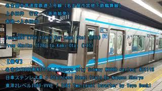 鶴舞線 赤池→上小田井 N3000形N3111H 走行音