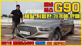 제네시스G90  제일 싸게사는법(feat:: 이차를 산…