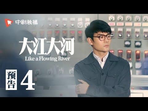 大江大河 04 预告(王凯、杨烁、董子健、童瑶 领衔主演)