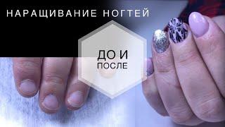 Как нарастить ногти Наращивание ногтей на формы Маникюр запущенных ногтей