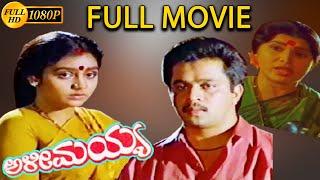 Alimayya - ಅಳಿಮಯ್ಯ Kannada Full Movie | Arjun Sarja | Shruti | Lokesh | Silk Smitha | TVNXT KANNADA