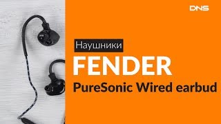 Распаковка наушников FENDER PureSonic Wired earbud / Unboxing FENDER PureSonic Wired earbud