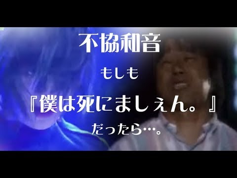 欅坂46の不協和音の『僕は嫌だ。』の代用選手権は『僕は死にましぇん。』に決まりました。